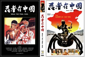 Ninja The Final Duel_No.1